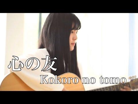 Mayumi Itsuwa – Kokoro No Tomo (Covered by Rina Aoi)