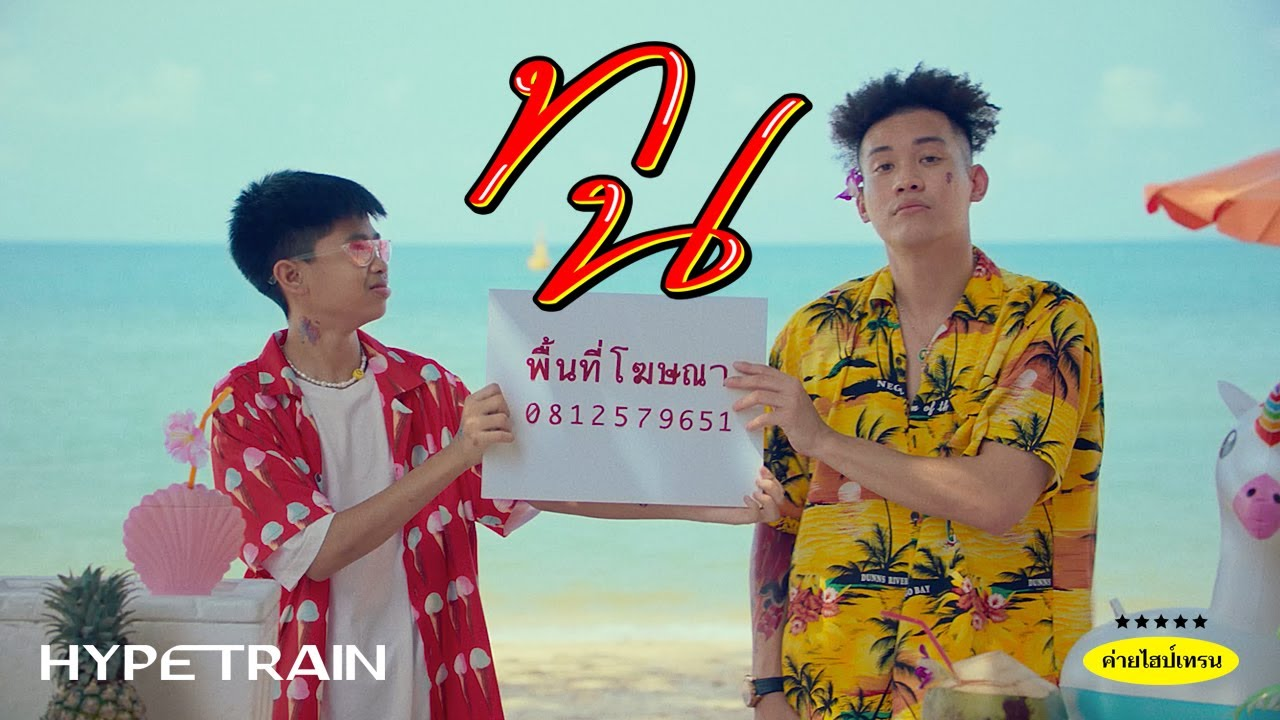 Sprite x GuyGeeGee – ทน (Prod. by MOSSHU) Official Music Video